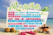 夏季数码电器商场促销海报设计