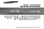 三星SM-G3559手机使用说明书