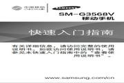 三星SM-G3568V手机使用说明书