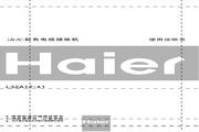 海尔L32A12-A1液晶彩电使用说明书