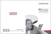 德意CXW-200-HG5606吸油烟机使用说明书