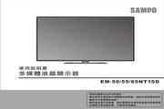声宝EM-50NT150D液晶显示器使用说明书