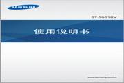 三星GT-S6818V手机使用说明书