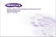 明基MX620ST投影机使用说明书