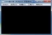 克克GBA模拟器 1.5.2