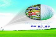 高尔夫品牌创意海报源文件