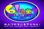 61儿童节源文件模板