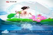 水疗SPA海报设计模板