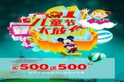 儿童节大放假PSD促销海报