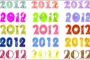 矢量2012字体设计素材02