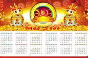 矢量2012年日历