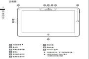 技嘉S1185平板电脑使用手册