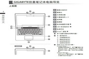 技嘉U2442D笔记本电脑使用手册
