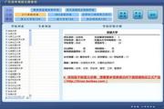 听说科技-高考英语人机对话考场演示程序(广东版) 1.0.0