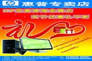 惠普电脑促销海报PSD设计
