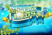 夏季特惠PSD海报设计