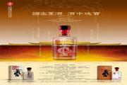 复古白酒广告设计源文件