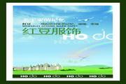 红豆服饰PSD广告海报设计