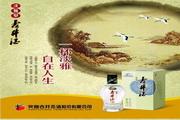 古井贡酒PSD广告海报设计