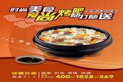 美食宣传招贴PSD广告模板