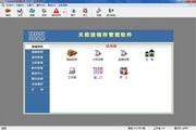 天信进销存管理软件 演示版 5.0