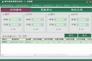 图书馆收费登记系统 1.2