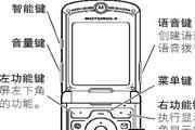 摩托罗拉V3手机使用说明书