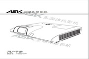 ASK Proxima S1230投影机说明书