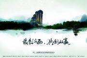 海西风光武夷山PSD广告宣传