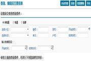 云驰物业收费管理系统 5.2