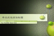 苹果科技PPT模板...