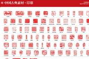 中国古典印章矢量图素材