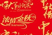 中秋佳节艺术字体红底黄字矢量素材