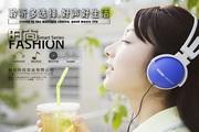 耳机宣传海报设计模板PSD