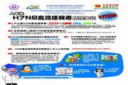 H7N9禽流感病毒防控PSD