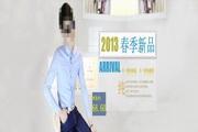 2013春季新品PSD淘宝广告