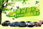 东风汽车开春盛宴海报设计