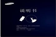 三星UA75ES9000液晶彩电使用说明书