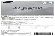 三星UA32F5000液晶彩电使用说明书