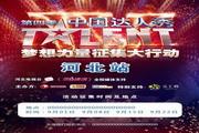 中国达人秀PSD海报设计