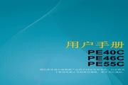 三星PE55C液晶显示器使用说明书