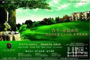 帝景山庄PSD房产海报