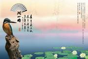湖心诗PSD意境海报设计