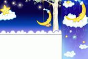 星星月亮卡通矢量图