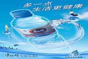 康师傅矿泉水PSD广告海报