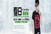 2013夏日淘宝男装广告