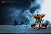 盛古工艺PSD文化海报