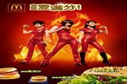 麦当劳宣传海报...