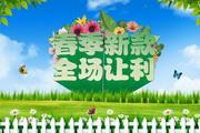 春季新款PSD促销海报