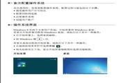 联想 Lenovo IdeaPad S210/S210touch说明书